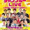 【お知らせ】10/16(水)東京で沖縄芸人ライブ開催決定!!の画像