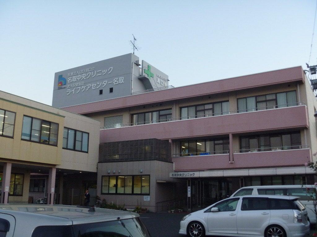 中央 クリニック 名取 名取市の整形外科の病院・クリニック(宮城県) 5件