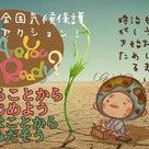 《木4》9/26(木)ママ夢ラジオ♡『地球を守ろう〜気候変動について私たちが出来る事を考えよう〜の記事より