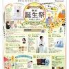 川西阪急百貨店様30周年秋の誕生祭の画像