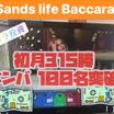 毎日1名SLB配信5万円キャッシュバックします!
