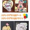 【イベント】9月29日『ハンドメイドマーケットin住まいと暮らしフェア』♪の画像