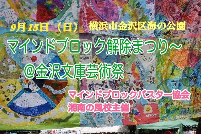 金沢 文庫 芸術 祭