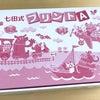 韓国で日本語教育  七田式教育始めましたの画像