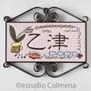 フルオーダー品 お客様デザインの表札の画像