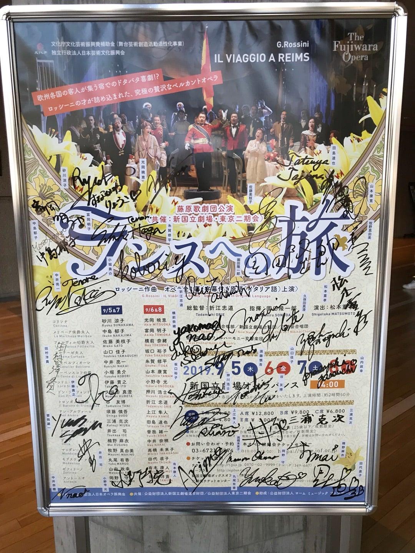 藤原歌劇団『ランスへの旅』   ...