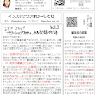 花TOKU!通信 2019年 秋号の記事より