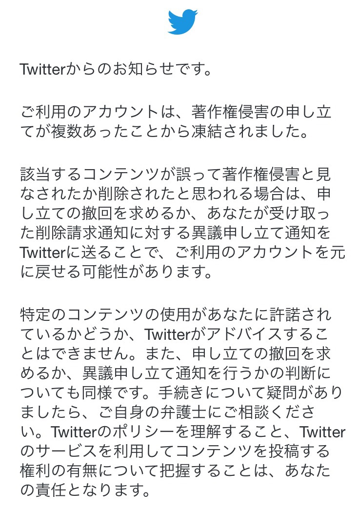 凍結 twitter 削除 アカウント