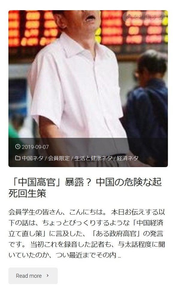 「中国高官」暴露? 中国の危険な起死回生策の記事より