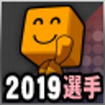 2019 パスワード プロスピ 選手