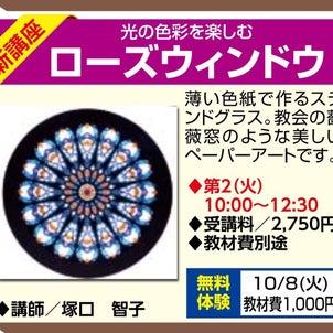⭐️ローズウィンドウ埼玉開催: 戸田カルチャーセンターにて10月8日体験講座ですの画像