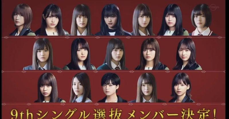 欅 坂 46 9th シングル