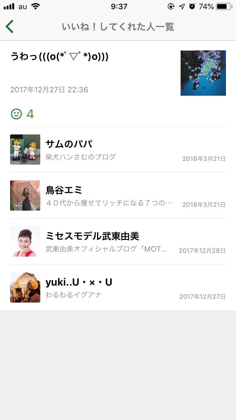 由美 ブログ 武藤
