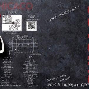 【出演情報】舞台「CHICACO」の画像