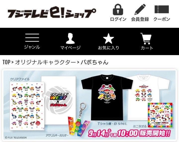 W杯バレーTシャツ\u0026『おーさか☆愛・EYE・哀』は『大阪レイニー