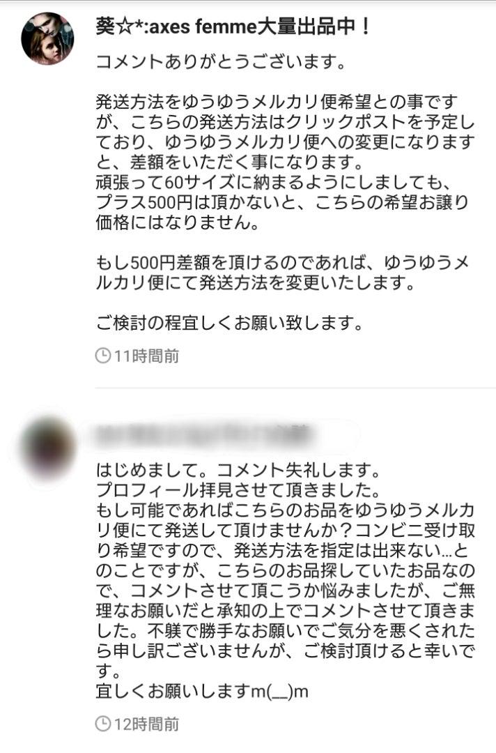メルカリ 発送 元 未定