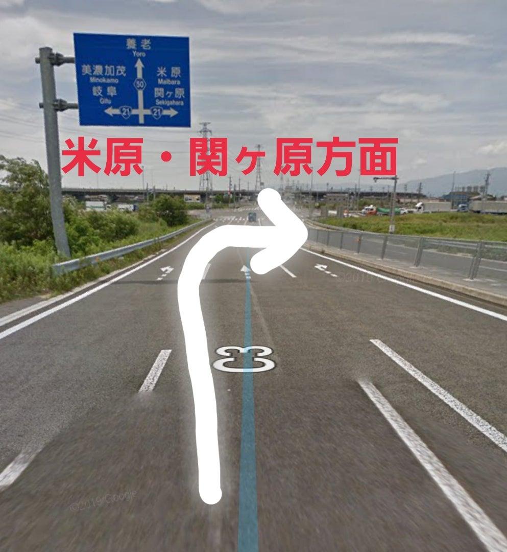 車でのアクセス(大垣方面・遠方高速から)の記事より