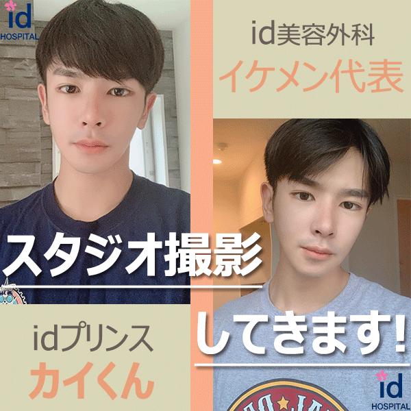 id美容外科 メンズオープンケース