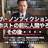 【本気の12ヶ月】1万人を口説いた井上敬一さんの研修がすごい【TDL48】の画像