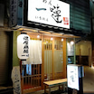 らーめん一嗹 神戸市中央区