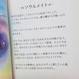 """""""「ソウルメイトの「しるし」☆」""""の画像"""