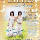 2019/11/10 (日)  リリーズ トーク&ライブ in 名古屋DOXYの記事より