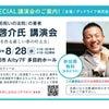 大嶋啓介さん講演会レビューの画像