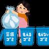 【片付けワーク】家庭資源ゴミは環境センターへ持ち込めますの画像