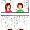 U君のお嫁さん(前編)