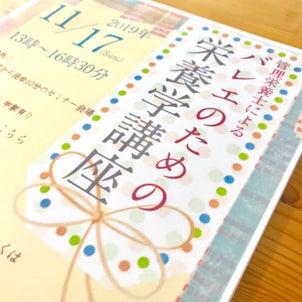 明日開催!11/17(日)バレエのための栄養学講座@大阪の画像