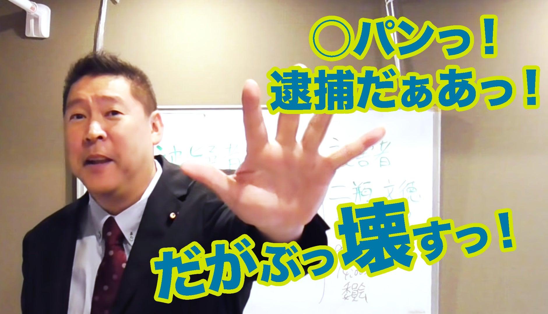 立花 孝志 逮捕 選挙妨害をする男を現行犯逮捕しました。 大宮