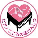 失敗失敗・・・「群馬県高崎市にある個人のピアノ教室藤巻ピアノ音楽教室」の記事より