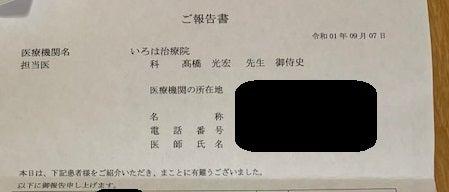 病院 クリニック 小田原