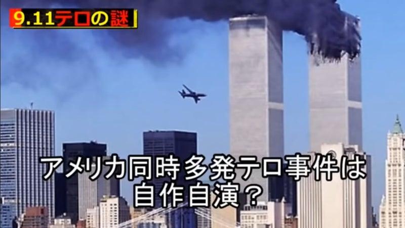 911 事件 と は