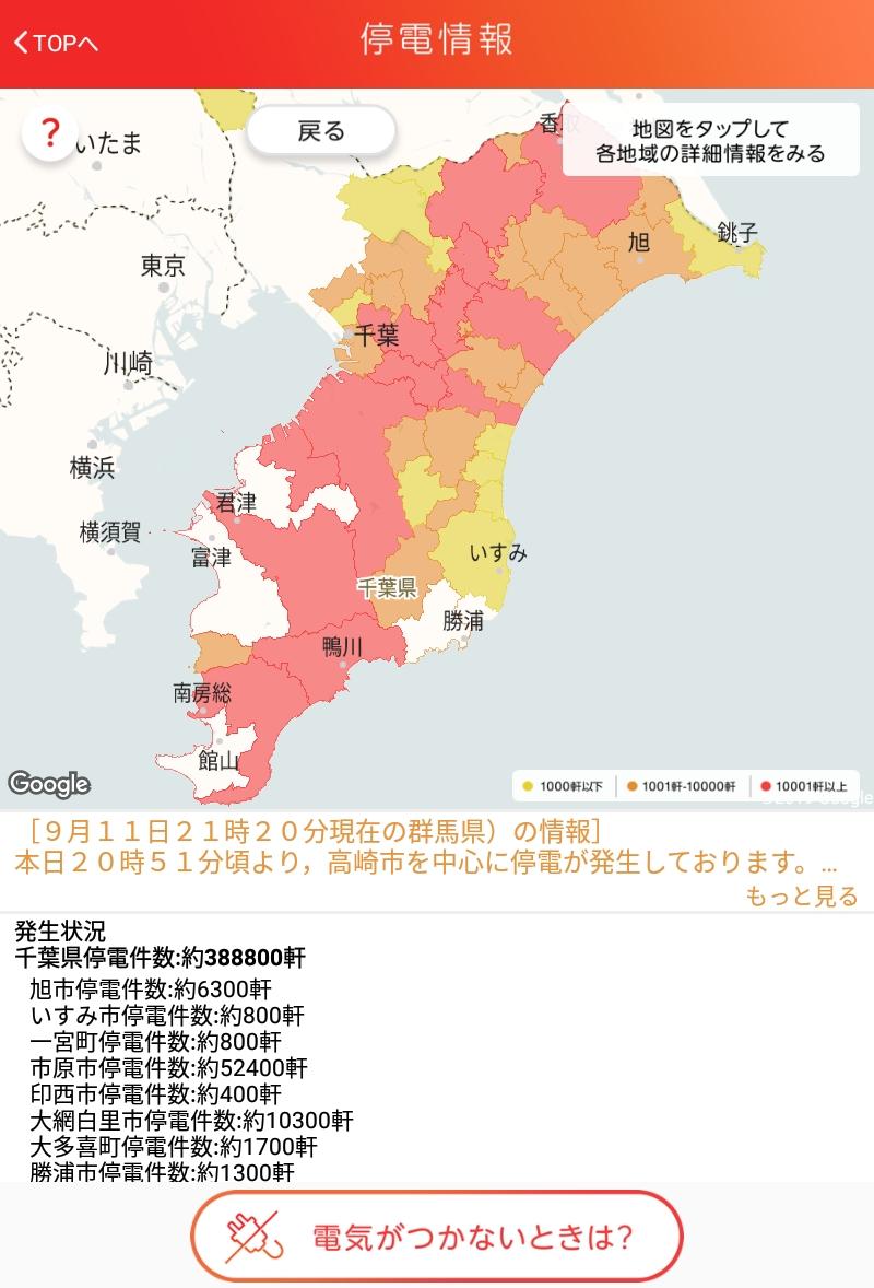 千葉 県 停電 情報