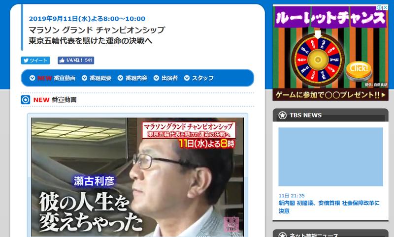 マラソン グランド チャンピオン シップ 放送