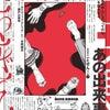 【出演情報公開】『あの出来事』於 新国立劇場 11/13〜26の画像