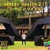 ハワイ紀行#23ー What is mental health2(メンタルヘルス)!? ーの画像