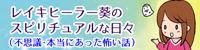 レイキヒーラー葵のスピリチュアルな日々(不思議・本当にあった怖い話)