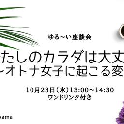 画像 すごい!!江別蔦屋さんでのイベント「yamaのゆる~い座談会」満席です! の記事より 2つ目