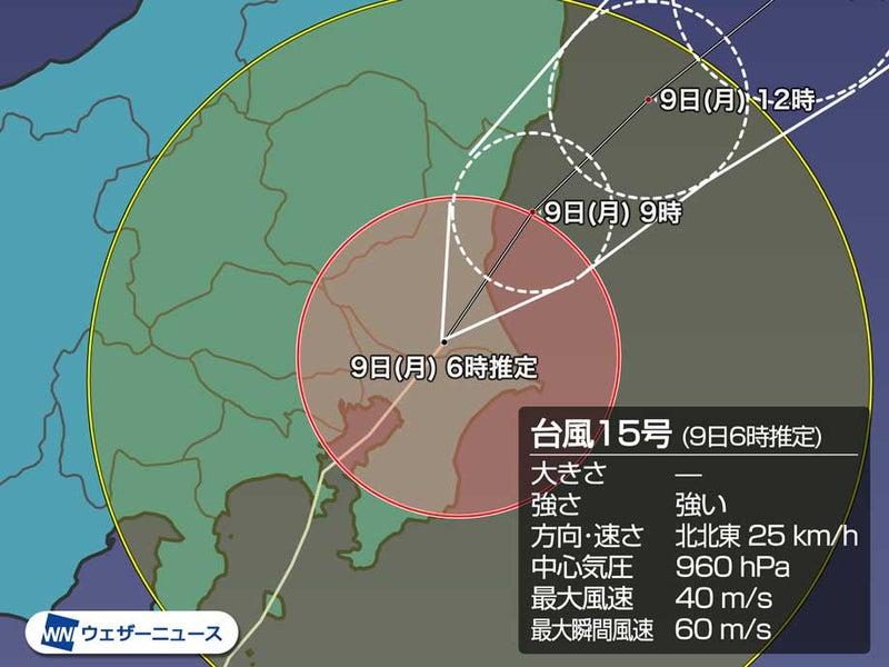 台風15号茨城