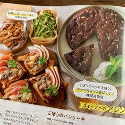 画像 【雑誌掲載】やさいの時間(NHK出版) の記事より 13つ目