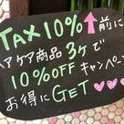 増税前ラストチャンスの記事より
