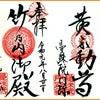 曼殊院門跡(京都)の画像
