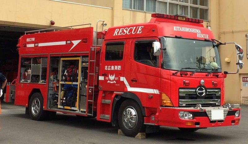 北広島市消防本部