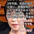 """""""安倍改造内閣はタマネギだらけ! マルチ広告塔、セクハラ、パワハラ…""""の記事より"""