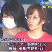 逮捕 福田美姫