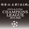 GINZA CHAMPIONS LEAGUE 2019-2020 予選開幕!!の画像