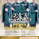 12/24「純烈クリスマス ランチ&コンサート2019」の記事より