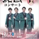 12/7 「純烈コンサート(ゲスト:津吹みゆ)」の記事より